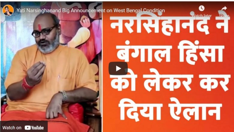 Yati Narsinghanand Big Announcement on West Bengal Condition