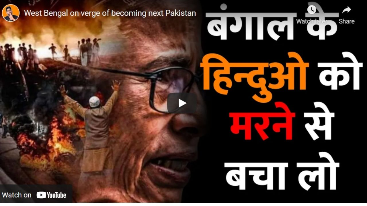 West Bengal on verge of becoming next Pakistan