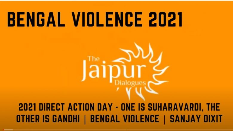 2021 Direct Action Day – One is Suharavardi, the other is Gandhi | Bengal Violence | Sanjay Dixit